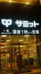 栃尾昌 公式ブログ/深夜になれば 画像1