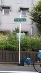栃尾昌 公式ブログ/稽古場の抽選会 画像1