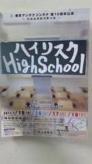 栃尾昌 公式ブログ/やったー。 画像1