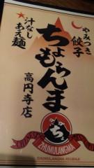 栃尾昌 公式ブログ/旨辛!! 画像1