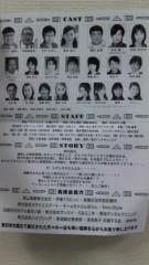 栃尾昌 公式ブログ/やったー。 画像2
