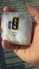 栃尾昌 公式ブログ/豆大福を食す。 画像1