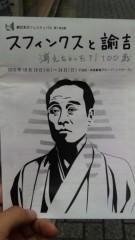 栃尾昌 公式ブログ/消えちゃった100歳問題。 画像1