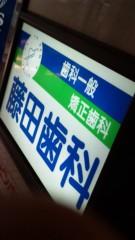 栃尾昌 公式ブログ/歯医者へGo! 画像1