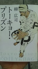 栃尾昌 公式ブログ/読書。。。 画像1