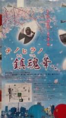 栃尾昌 公式ブログ/舞台漬け。。。 画像1