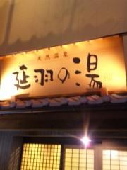 栃尾昌 公式ブログ/実家に帰郷す。 画像1