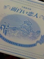 栃尾昌 公式ブログ/「面白い」と書いて「おもろい」 画像1