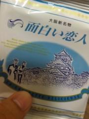 栃尾昌 公式ブログ/「面白い」と書いて「おもろい」 画像2