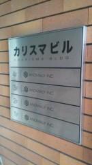 カリスマカンタロー プライベート画像/俺の会社 110525_1606~01
