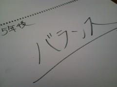 空木マイカ 公式ブログ/バランス 画像1