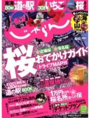 空木マイカ 公式ブログ/東海じゃらん4月号 画像1