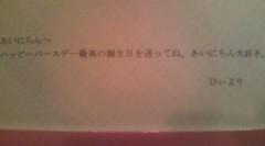 上野あいみ(すっとんきょ) 公式ブログ/誕生日プレゼント。 画像2