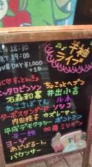 上野あいみ(すっとんきょ) 公式ブログ/ライブ終了( ・∀・∩) 画像2