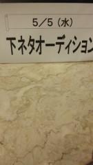 上野あいみ(すっとんきょ) 公式ブログ/収録(゜Д゜)!? 画像1