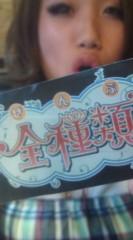 上野あいみ(すっとんきょ) 公式ブログ/っしゃあああ!!! 画像1
