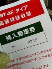 上野あいみ(すっとんきょ) 公式ブログ/辰年だって(* ´∀`*) 画像1