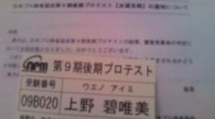 上野あいみ(すっとんきょ) 公式ブログ/試験合格°・( ノД`)・°・ 画像1