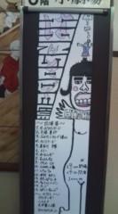 上野あいみ(すっとんきょ) 公式ブログ/可愛いポスター( ・∀・) 画像1