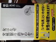 上野あいみ(すっとんきょ) 公式ブログ/今読んでる本(^ ω^) 画像1