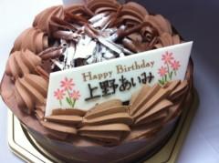 上野あいみ(すっとんきょ) 公式ブログ/生誕祭\(^o^) /チャキーン 画像3