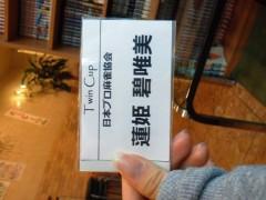 上野あいみ(すっとんきょ) 公式ブログ/メリクリちゃん(^ ω^) 画像2