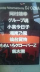 上野あいみ(すっとんきょ) 公式ブログ/もののふってきたよ〜♪ 画像3