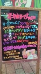 上野あいみ(すっとんきょ) 公式ブログ/マイクオブセレモニーて! 画像2