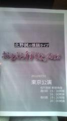 上野あいみ(すっとんきょ) 公式ブログ/じゃんじゃんまーじゃん( ・∀・) 画像2