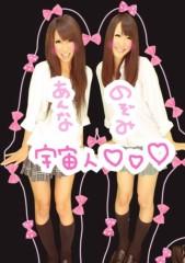 永野杏菜 公式ブログ/ただいまぁ 画像2