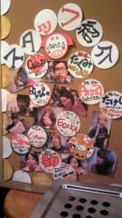 永野杏菜 公式ブログ/いただきまーしゅ 画像1