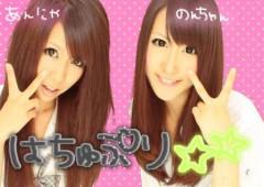 永野杏菜 公式ブログ/しゅっぱーつ 画像1