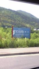 永野杏菜 公式ブログ/2010-06-14 19:44:47 画像1