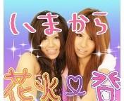 永野杏菜 公式ブログ/ひまひまあんにゃ 画像2