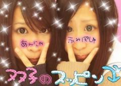 永野杏菜 公式ブログ/似すぎて… 画像1
