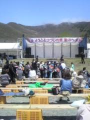 ゴジーラ久山 公式ブログ/恵山つつじまつり 画像1