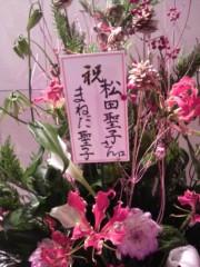 ゴジーラ久山 公式ブログ/お花 画像1