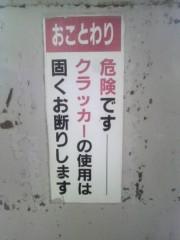 ゴジーラ久山 公式ブログ/エスカレーター 画像1