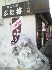ゴジーラ久山 公式ブログ/とん田のぶた丼 画像1