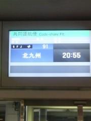 ゴジーラ久山 公式ブログ/前のり 画像1