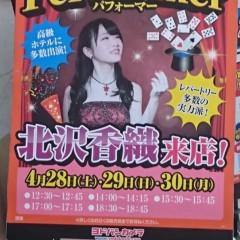 ゴジーラ久山 公式ブログ/マジックショー 画像1
