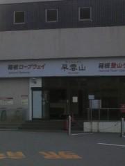 ゴジーラ久山 公式ブログ/待ち合わせ。 画像1