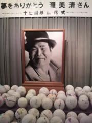 ゴジーラ久山 公式ブログ/寅さん17回忌献花式。 画像1
