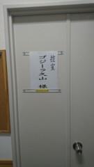ゴジーラ久山 公式ブログ/社会福祉大会。 画像3