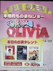 ゴジーラ久山 公式ブログ/ものまね市場「OLIVIA」 画像1