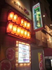 ゴジーラ久山 公式ブログ/群馬県ショーパブ「メイクアップ」 画像1