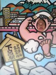 ゴジーラ久山 公式ブログ/水明館 画像1