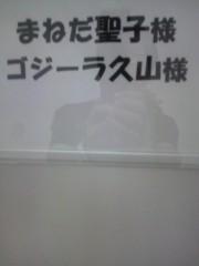 ゴジーラ久山 公式ブログ/ラッキー! 画像1