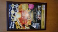 ゴジーラ久山 公式ブログ/乃木温泉ホテル「ビアパーティー」 画像2