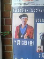 ゴジーラ久山 公式ブログ/戸田市文化会館 画像1